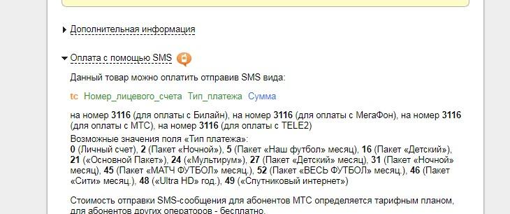 оплатить по СМС