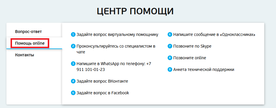 онлайн помощь