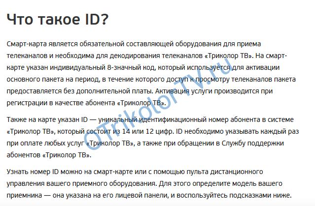 где узнать ID