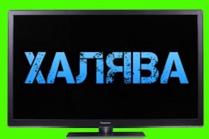 Как смотреть Триколор ТВ на халяву: все возможные способы