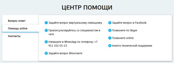 Помощь online