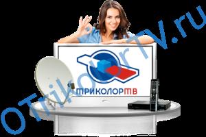 Триколор ТВ • Не включается триколор после оплаты
